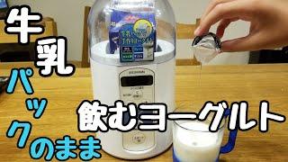 【菌活】牛乳パックのまま飲むヨーグルトを作る【アイリスオーヤマ】