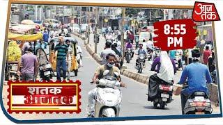 देश-दुनिया की इस वक्त की 100 बड़ी खबरें । Shatak Aaj Tak Chitra Tripathi