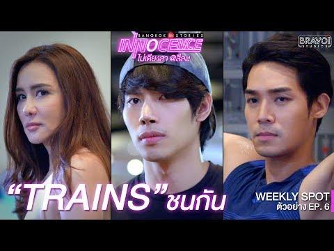 Next Episode : TRAINS ชนกัน | Bangkok รัก Stories ตอน ไม่เดียงสา EP.6