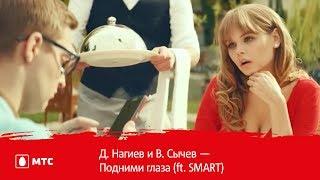 Д. Нагиев и В. Сычев — Подними глаза (ft. SMART)
