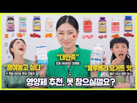 [ENG]🍓세상에서 제일 맛있는 젤리 영양제?! 보증리뷰🍋ㅋㅋㅋ 미국과자, 화장품 직구는 덤으로~
