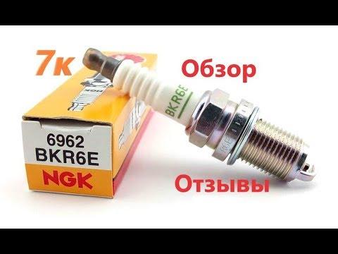 Свечи зажигания NGK BKR6E на Ланос Лачети Авео Нексия Ваз 16кл под 16 ключ