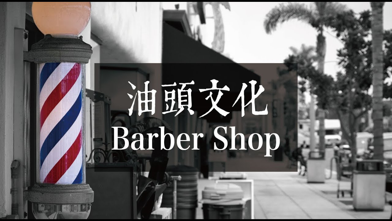 【RD Channel】Barber - 油頭文化