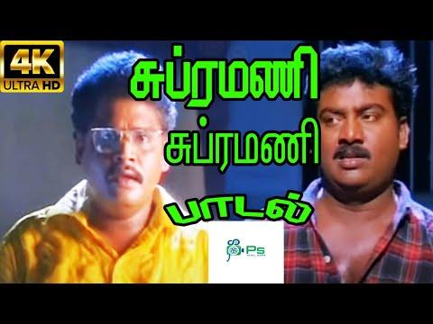 சுப்ரமணி சுப்ரமணி ||Subramani,Subramani | Deva, Sabesh-Murali,Gana H D Song