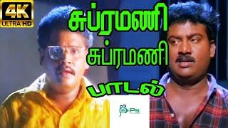 சுப்ரமணி சுப்ரமணி   Subramani,Subramani   Deva, Sabesh-Murali,Gana H D Song