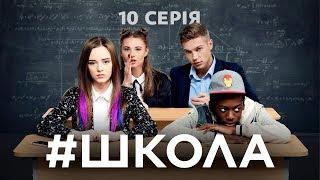 Школа. 10 серія