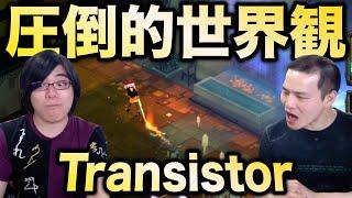 時を止め、敵を撃破するアクションRPG「Transistor」