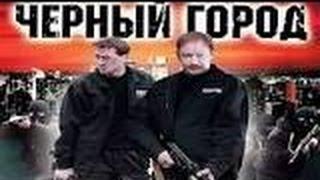 Черный город Фильм  детектив, боевик, криминал, боевики 2015