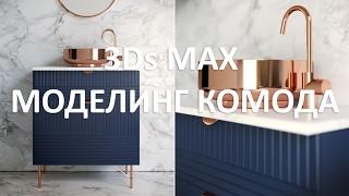 Уроки 3ds Max. Моделинг комода.