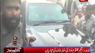 Begum Kulsoom Nawaz's Funeral Prayers Offered