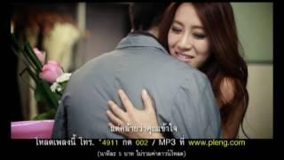 ยาใจ : พริกไทย   Official MV
