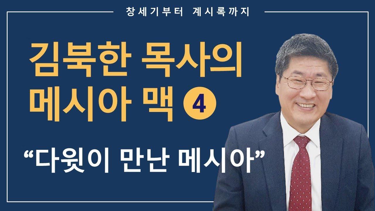 메시아맥 4편 [김북한목사] 주일 설교 말씀 [북한선교]