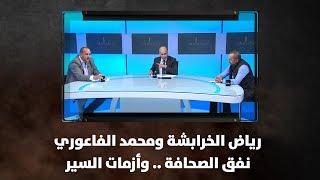 رياض الخرابشة ومحمد الفاعوري - نفق الصحافة .. وأزمات السير