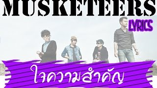 ใจความสำคัญ - Musketeers Ost.รักหมดแก้ว ( Karaoke Version )