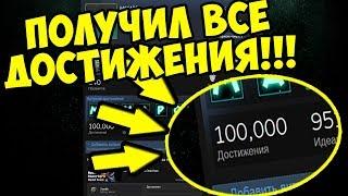 выполняем достижения в CS: GO. Fire Keeper  представляет.