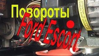 Реле поворотов Ford Escort