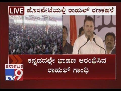 Rahul Gandhi Janarshirvada Rally: Rahul Gandhi Starts Speech In Kannada