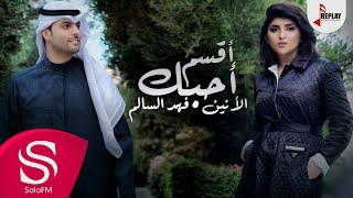 أقسم أحبك - الأنين و فهد السالم ( حصرياً ) 2018