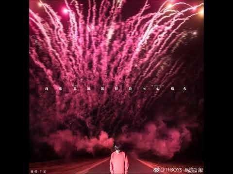 20181128【TFBOYS易烊千玺】首张个人专辑「我乐意沉默释放内心焰火」《Dont' Tie Me Down 》&《舒适圈》MP3 Full