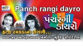 Ramva Avya Dakla | Pachrangi Dayro | Gujarati Bhajan | Dayro | Bhakti Geet | Devotional Songs