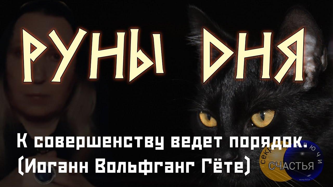 🅚 РУНЫ ДНЯ - для мужчин и женщин, 20 сентября,  секреты колдовства мастер Катя