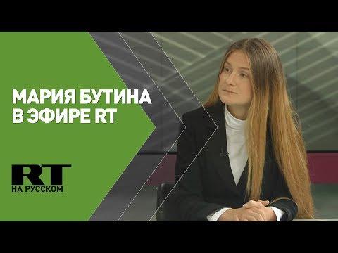 «Если вы россиянин в США, то должны беспокоиться»: Мария Бутина в эфире RT