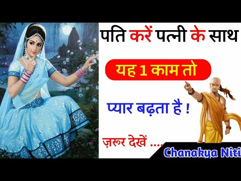 आचार्य चाणक्य जी के खास विचार   Motivational Qoutes   Chanakya Niti   Chanakya Niti Full In Hindi