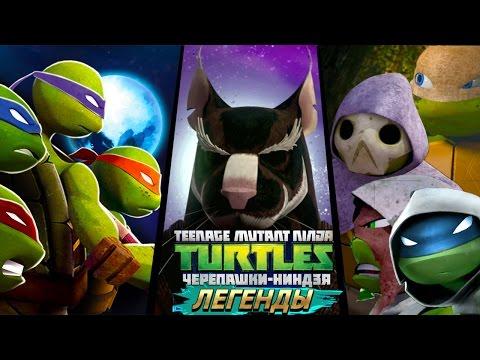 Черепашки-Ниндзя: Легенды ОБНОВЛЕНИЕ SPLINTER (TMNT Legends NEW UPDATE IOS Gameplay 2016)