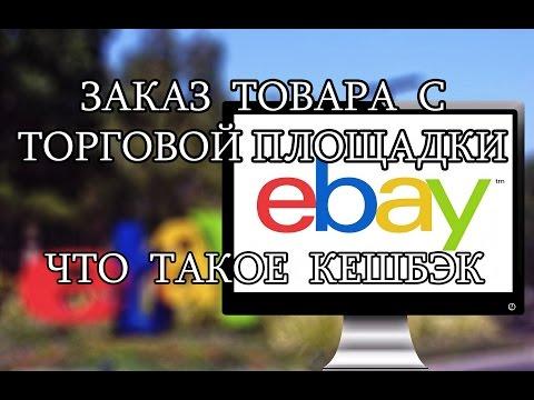 Заказ товара с торговой площадки ebay.Что такое КЕШБЭК
