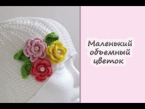 Вязание крючком листочки и цветочки видео
