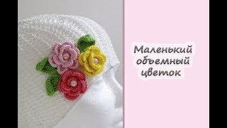 """МК """"Маленький объемный цветок и листок"""". Вяжем крючком"""