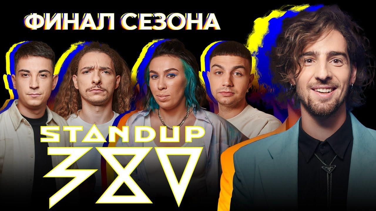 Stand up 380 ФИНАЛ СЕЗОНА Дантес Чирков Байдак Дерская Дума 6