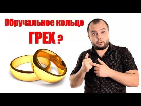 Обручальное кольцо носить грех? -Стоп ГРЕХ