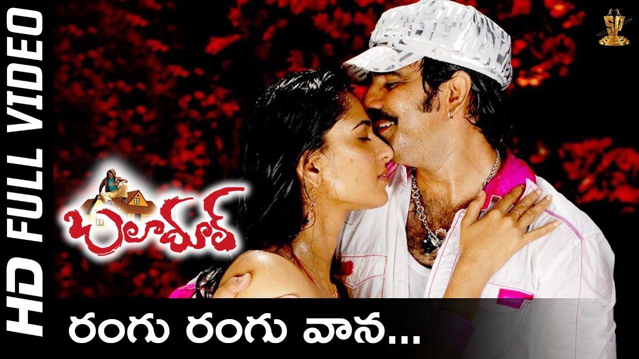 Download Rangu Rangu Vaana Video Song  Full HD | Baladoor Telugu Movie | Ravi Teja | Anushka Shetty