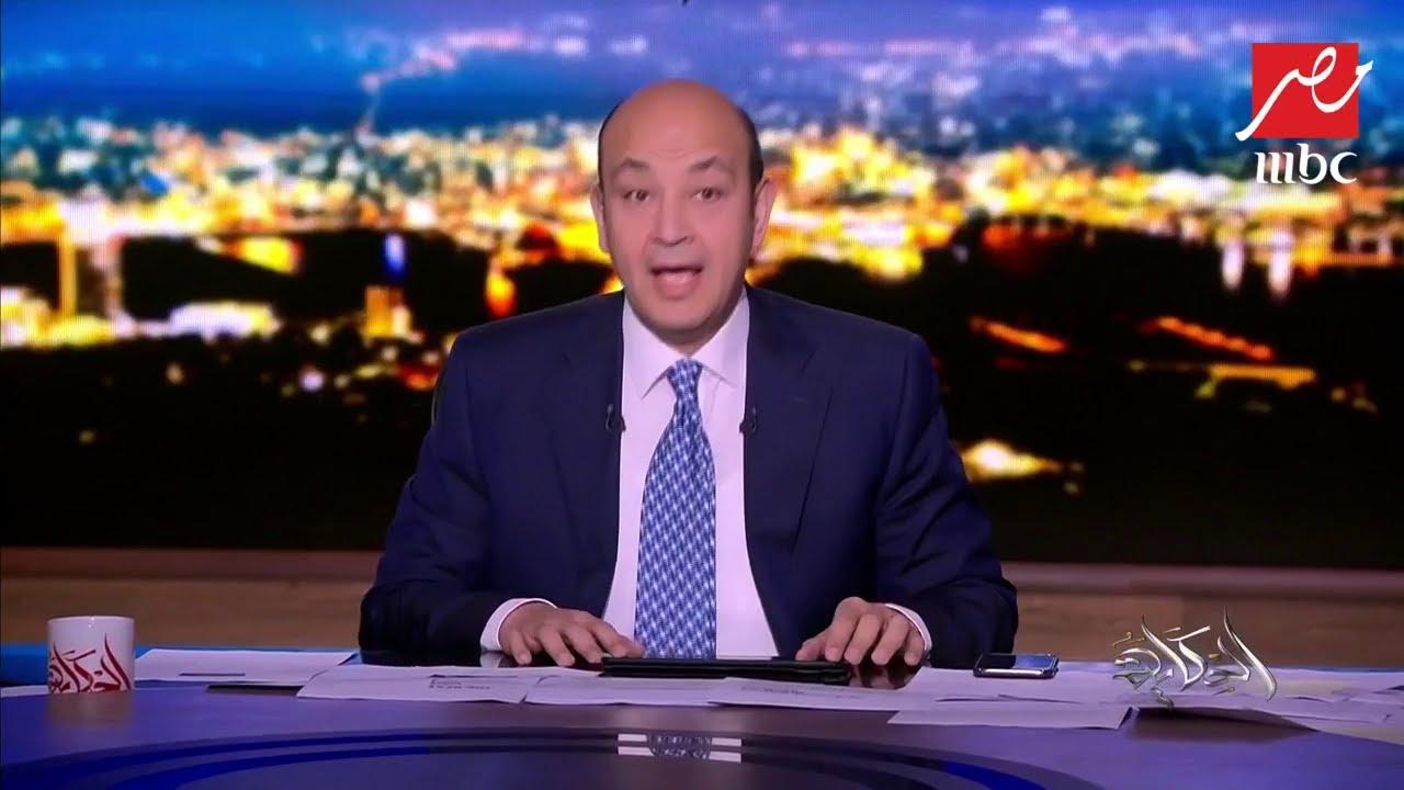 تعليق عمرو أديب على البلاغ المقدم للنائب العام ضد شيرين