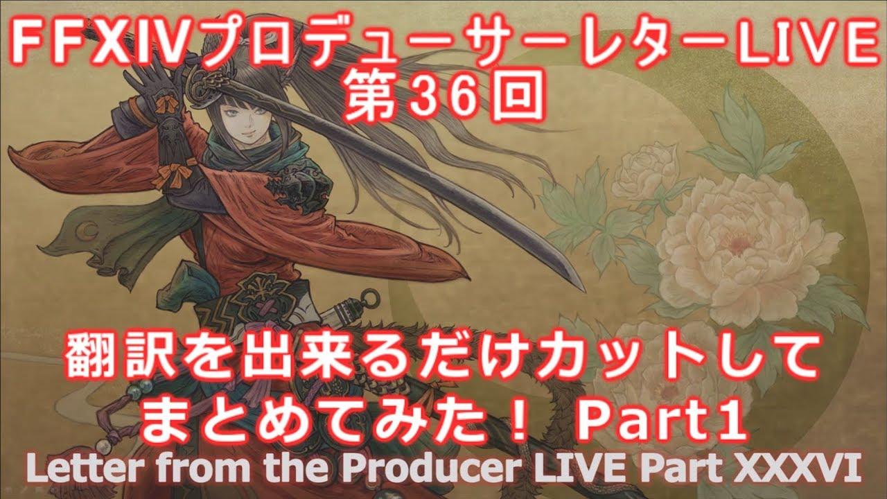 FF14 【PLL36回 高画質】翻訳を...