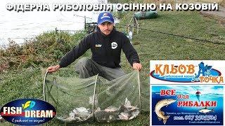 Фідерна риболовля осінню в селі Козова