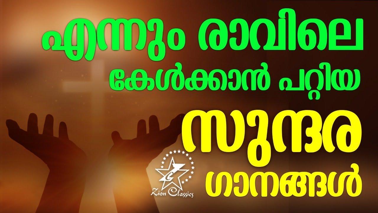 Download എന്നും രാവിലെ കേൾക്കാൻ പറ്റിയ സുന്ദര ഗാനങ്ങൾ | Malayalam Christian Songs | Jino Kunnumpurath