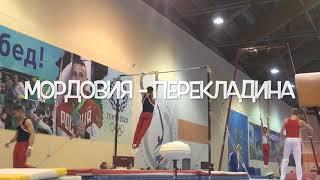 Мордовия - перекладина/ Первенство спортшкол