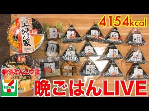 【19時くらいから】[PM 7:00〜] 木下ゆうかの晩ごはんライブ[おにぎり15個,横浜六角家カップ麺] etc...[MUKBANG] | Yuka [Oogui]Social Eating