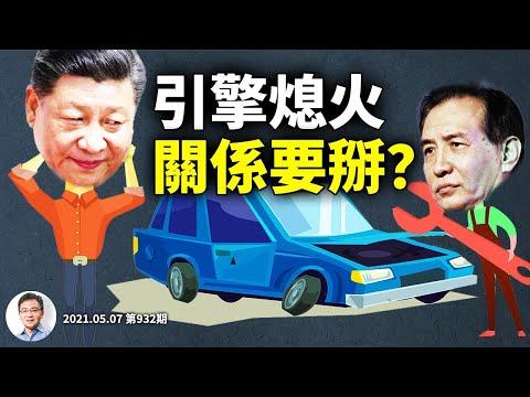 习近平与刘鹤也有路线分歧?会掰吗?「推力」不及「拉力」,中国经济六台引擎五台熄火(文昭谈古论今20210507第932期)