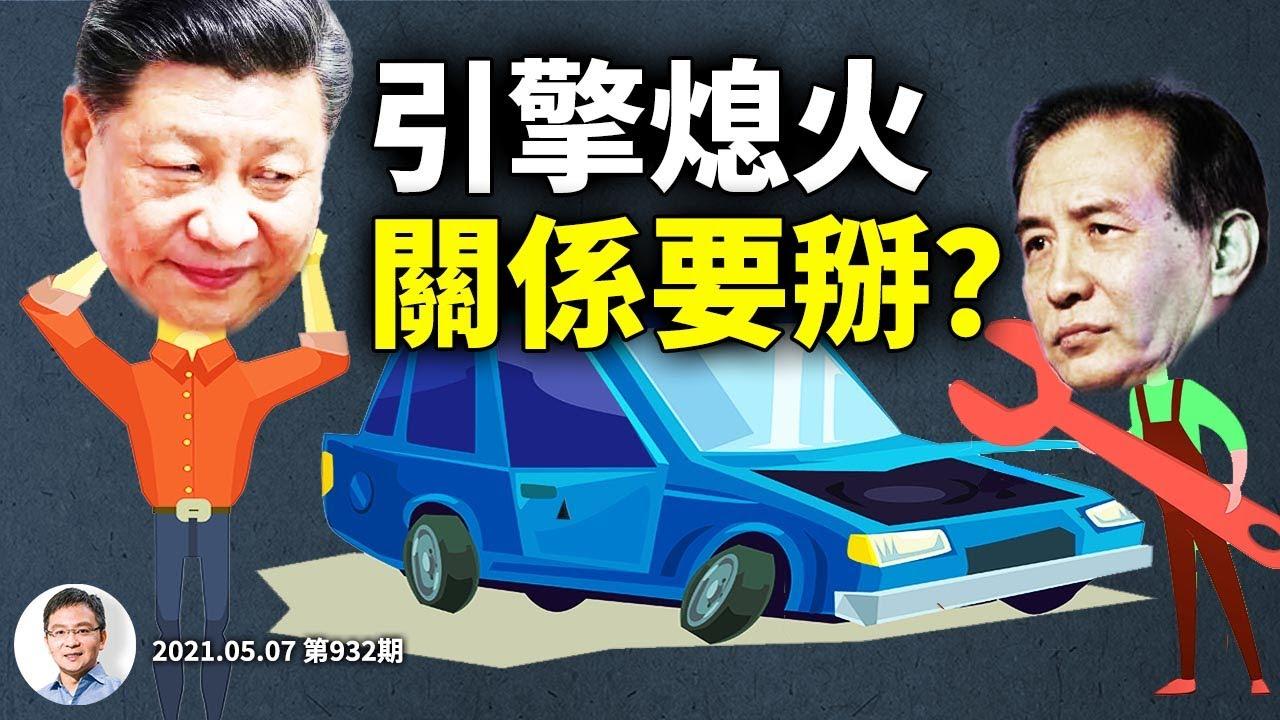 习近平与刘鹤可能要掰?「推力」不及「拉力」,中国经济六台引擎五台熄火(文昭谈古论今20210507第932期)