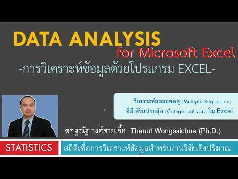 Excel 14_วิเคราะห์ถดถอยพหุ พร้อมเทคนิควิเคราะห์ตัวแปรกลุ่ม