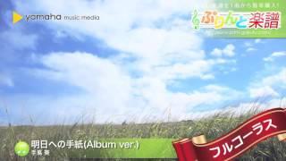使用した楽譜はコチラ http://www.print-gakufu.com/score/detail/14317...