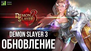 Рыцарский класс: новое продвижение в Demon Slayer 3