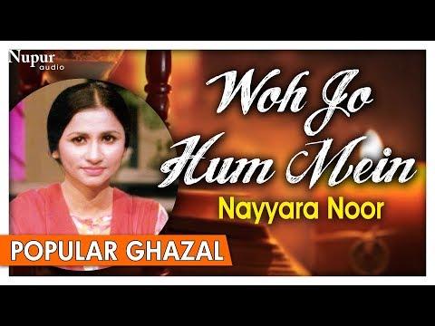 Nayyara Noor Live - Hum Ke Tehrey Ajnabhi - Faiz Ahmed Faiz - [Ghazal] (Ptv Classics) from YouTube · Duration:  6 minutes 19 seconds