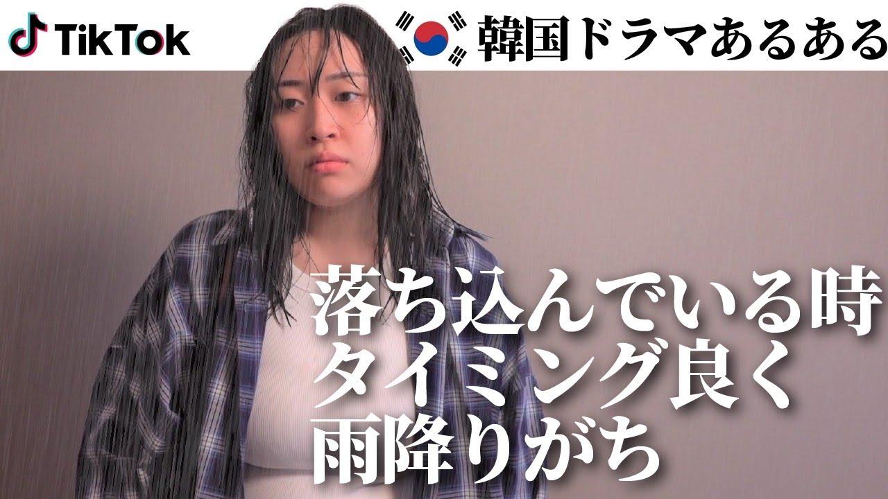 丸山礼「韓国ドラマあるあるseason2」