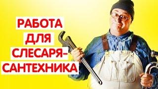 видео Работа в Москве Слесарь сантехник