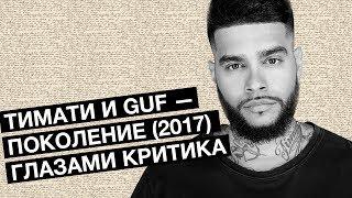 Тимати feat. GUF - Поколение. Поэтический анализ
