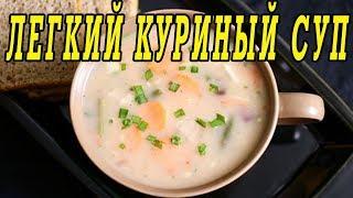 Легкий куриный суп. Как приготовить куриный суп.